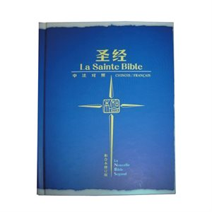Chinese - French Bilingual Bible / La Sainte Bible - Chinois / Français (Revised Chinese Union Version / La Nouvelle Bible Segond)
