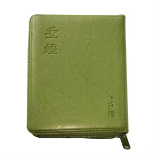 Chinese - Pocket Size Chinese Holy Bible - Revised Chinese Union Version - Shen Edition / Rcu34Agr