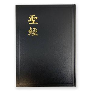 Chinese Bible Large Print Union (Chinese Edition)